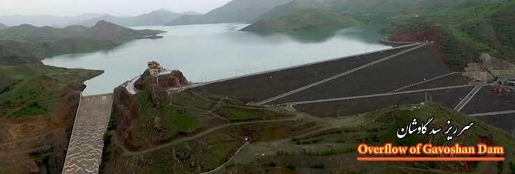 Overflow of Gavoshan Dam