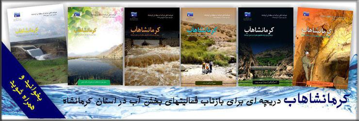 کرمانشاهآب