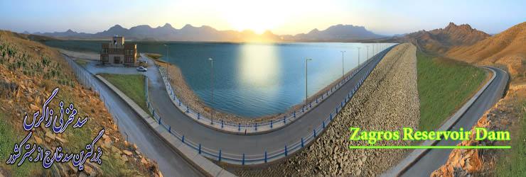 Zagros Reservoir Dam