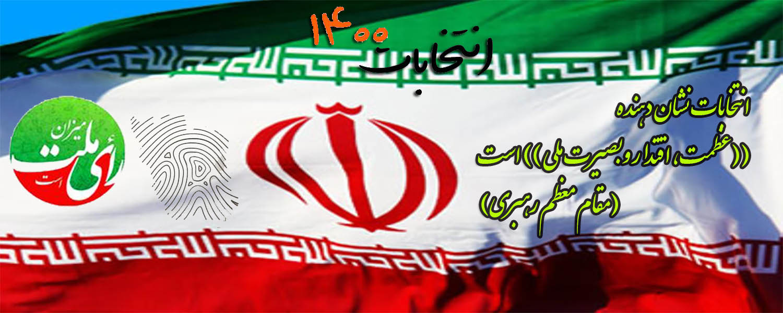 شعار انتخابات